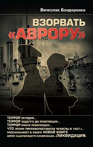 Вячеслав Бондаренко - Взорвать «Аврору»