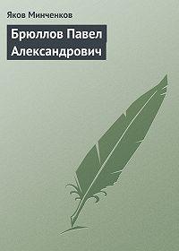 Яков Минченков -Брюллов Павел Александрович