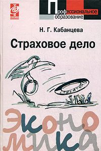 Наталия Кабанцева - Страховое дело