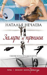 Наталья Нечаева - Замри и прыгни