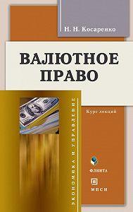 Н. Н. Косаренко - Валютное право. Курс лекций