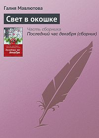 Галия Мавлютова - Свет в окошке