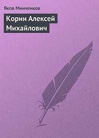 Яков Минченков -Корин Алексей Михайлович