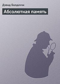 Дэвид Болдаччи - Абсолютная память