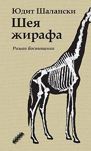 Юдит Шалански -Шея жирафа