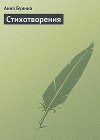 Анна Бунина -Стихотворения