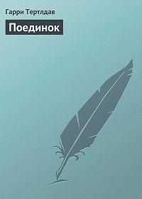Гарри Тертлдав -Поединок
