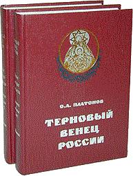 Олег Платонов -История русского народа в XX веке