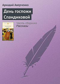 Аркадий Аверченко - День госпожи Спандиковой