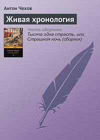 Антон Чехов - Живая хронология