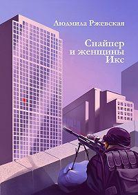 Людмила Ржевская -Снайпер и женщины ИКС