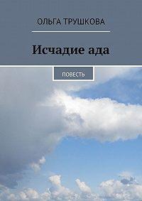 Ольга Трушкова - Исчадиеада