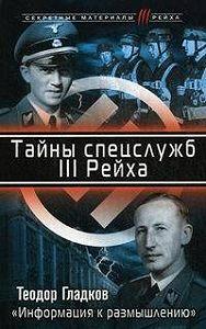Теодор Гладков -Тайны спецслужб III Рейха. «Информация к размышлению»