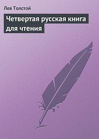 Лев Толстой - Четвертая русская книга для чтения