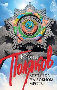 Юрий Поляков -Лезгинка на Лобном месте (сборник)