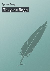 Густав Эмар -Текучая Вода