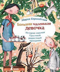 Мария Бершадская -Грустный радостный праздник