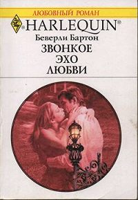 Беверли Бартон - Звонкое эхо любви