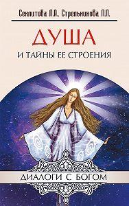 Лариса Секлитова -Душа и тайны ее строения
