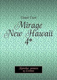 Саша Сим -Mirage New Hawaii 4*. Путевые записки изЕгипта