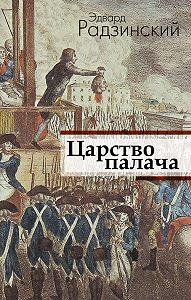Эдвард Радзинский - Царство палача