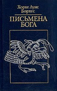 Хорхе Борхес - Евангелие от Марка