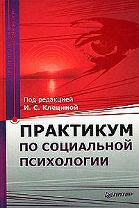 Коллектив Авторов -Практикум по социальной психологии