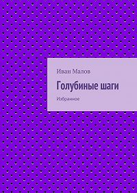 Иван Малов -Голубиныешаги