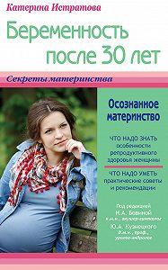 Екатерина Истратова -Беременность после 30 лет, или Осознанное материнство