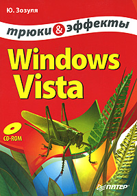 Юрий Зозуля -Windows Vista. Трюки и эффекты