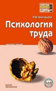 Марина Владимировна Григорьева -Психология труда: конспект лекций