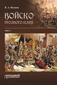 Владимир Волков - Войско грозного царя. Том 1