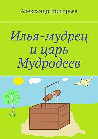 Александр Григорьев -Илья-мудрец ицарь Мудродеев