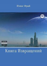 Извас Фрай -Книга Извращений