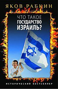 Яков Рабкин - Что такое государство Израиль?
