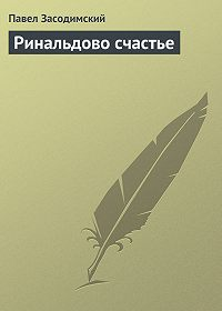 Павел Засодимский -Ринальдово счастье