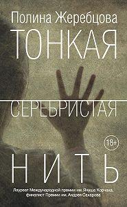 Полина Жеребцова -Тонкая серебристая нить