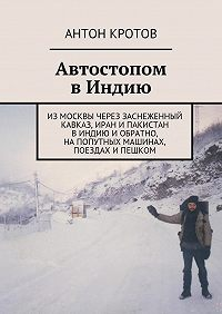 Антон Кротов -Автостопом вИндию