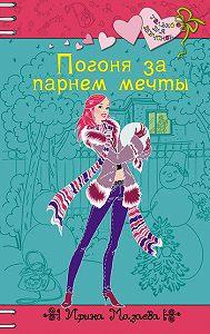 Ирина Мазаева -Погоня за парнем мечты