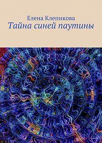 Елена Клепикова -Тайна синей паутины