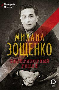 Валерий Попов -Михаил Зощенко. Беспризорный гений