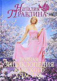 Наталия Правдина -Полная энциклопедия женского счастья
