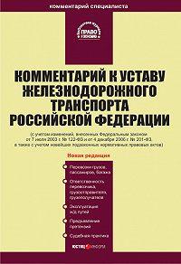 Коллектив Авторов -Комментарий к Уставу железнодорожного транспорта Российской Федерации