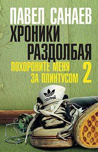 Павел Санаев -Хроники Раздолбая