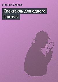 Марина Серова -Спектакль для одного зрителя