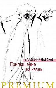 Владимир Владимирович Набоков -Приглашение на казнь