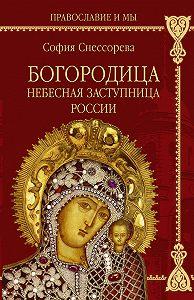 Софья Снессорева -Богородица. Небесная Заступница России
