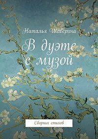 Наталья Шаверина - Вдуэте смузой