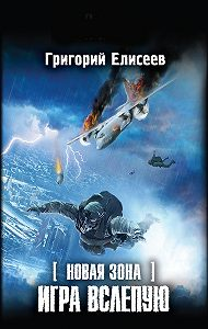 Григорий Елисеев -Новая Зона. Игра вслепую