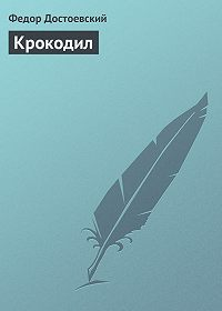 Федор Достоевский -Крокодил